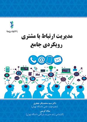 مديريت ارتباط با مشتري: رويکردي جامع