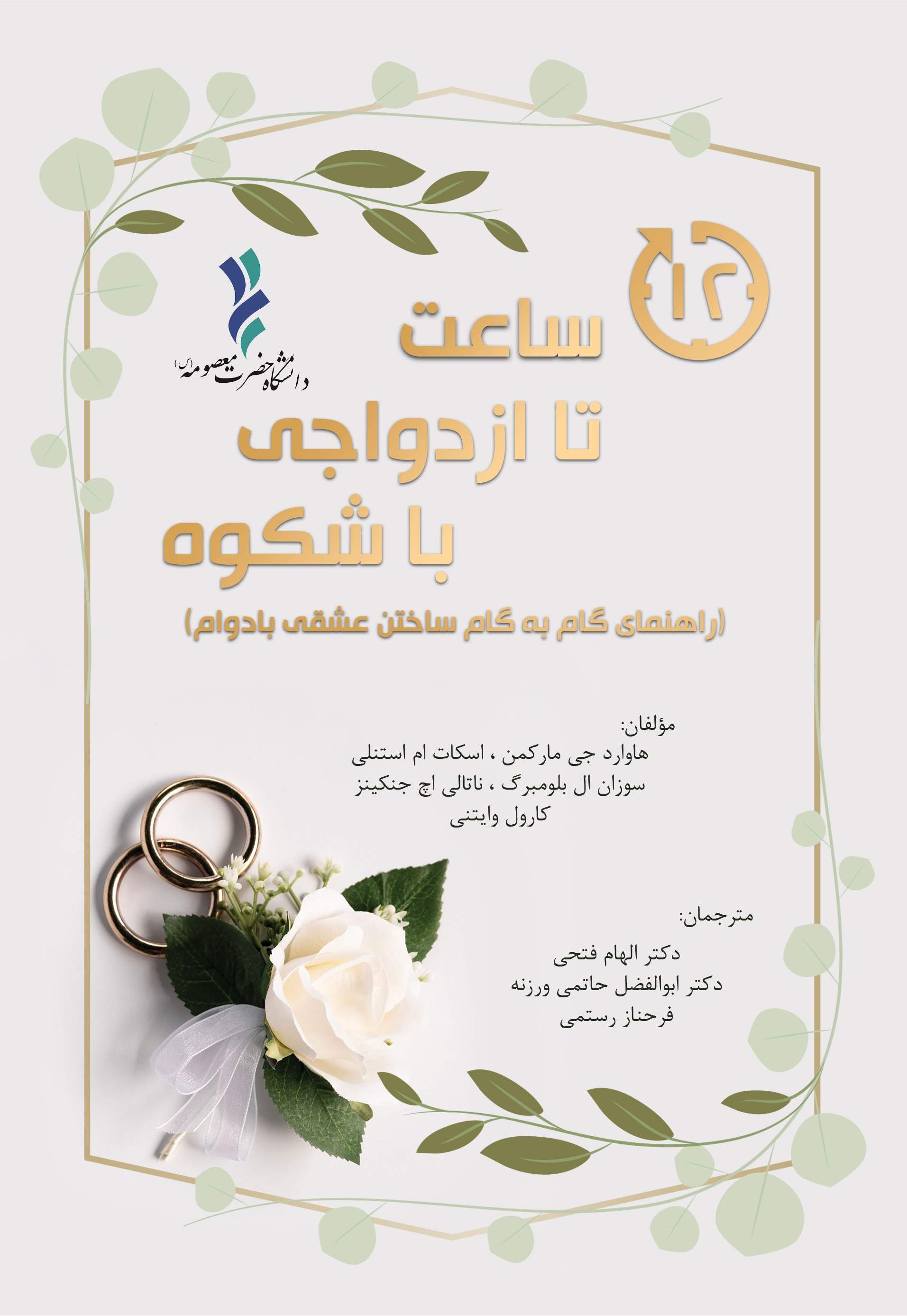 12 ساعت تا ازدواجي با شكوه