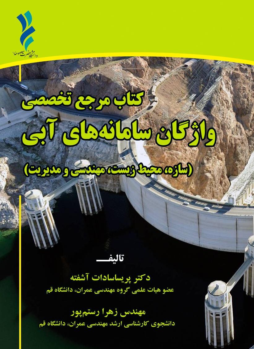 کتاب مرجع تخصصي واژگان سامانه هاي آبي
