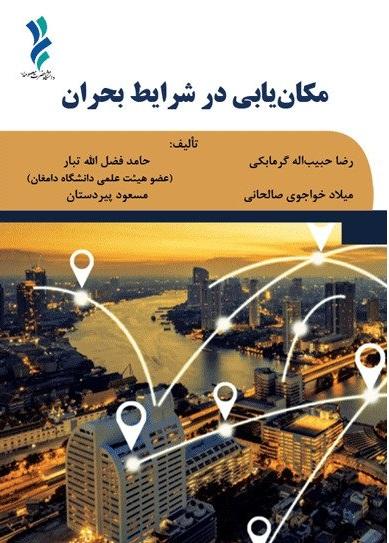 مکان يابي در شرايط بحران